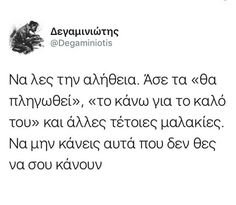 Feelings Chart, Small Words, Greek Quotes, Deep Words, It Hurts, Thoughts, Sayings, Captions, Sky