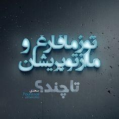 تو ز ما فارغ و ما از تو پریشان، تاچند؟ .. #سعدی #گرافیک #پوریاولی #شعر .. #graphicdesign by #pouriavali #saadi #poem #persian Like
