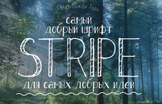 #strape #handmadefont #type #кириллица #латиница