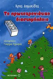 Αποτέλεσμα εικόνας για Άρης Δημοκίδης – Το πρωτοχρονιάτικο διαστημόπλοιο Πηγή: www.lifo.gr Christmas Books, Christmas Time, Literature, Preschool, Map, Crafts, Literatura, Manualidades, Kid Garden