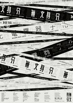 Graphic Design Posters, Graphic Design Typography, Graphic Design Inspiration, Poster Designs, Japanese Logo, Japanese Graphic Design, Chinese Design, Chinese Typography, Typography Art