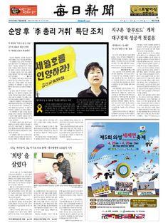 [매일신문 1면] 2015년 4월 17일 금요일