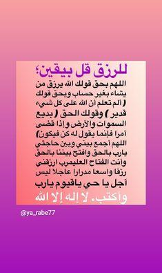 sanaa Chatila's media content and analytics Quran Quotes Love, Islamic Love Quotes, Muslim Quotes, Islamic Inspirational Quotes, Words Quotes, Islam Beliefs, Duaa Islam, Allah Islam, Islam Quran