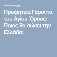 Προφητεία Γέροντα του Αγίου Όρους: Ποιος θα σώσει την Ελλάδα; Blog, Blogging