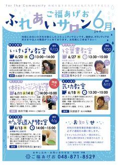 イベント 福祉 チラシ フライヤー 永寿荘 Kids Study, Poster Ads, Graphic Design Posters, Infographic, Banner, Layout, Train, Google, Banner Stands