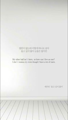 41 Ideas For Quotes Lyrics Kpop Seventeen K Quotes, Lyric Quotes, Best Quotes, Life Quotes, K Wallpaper, Wallpaper Quotes, K Pop, Seventeen Lyrics, Korea Quotes