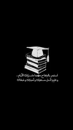 """Trans : """" Continue the struggle no matter how long the days take/break you, and fight for your future, your desires, and your wishes ! Exam Motivation, College Motivation, Study Motivation Quotes, Study Quotes, Graduation Images, Graduation Picture Poses, Photo Quotes, Picture Quotes, Graduation Wallpaper"""