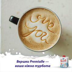 Іноді, щоб висловити свої почуття, достатньо зустрітися на чашку кави з вершками...  #premialle