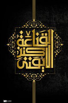 القناعة كنز لايفنى #typography #calligraphy #design Arabic Calligraphy Design, Arabic Calligraphy Art, Arabic Design, Arabic Art, Smart Art, Oriental Design, Typographic Design, Arabesque, Word Art