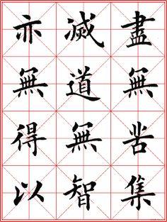 超级放大版字帖:田英章楷书心经 Calligraphy Words, Beautiful Calligraphy, Chinese Calligraphy, Caligraphy, Chinese Handwriting, Heart Sutra, Basic Chinese, Chinese Brush, Chinese Language