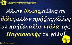Funny Greek Quotes, Stupid Funny Memes, Funny Photos, Jokes, Lol, Humor, Fanny Pics, Funny Pics, Cheer