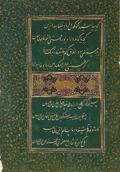 Written in Turkish, this folio is from a copy of the collected works of the last Timurid ruler, Sultan Husayn Bayqara (reigned 1470-1506), and is executed in a technique known as quita' (decoupage). Instead of writing in ink, individual letters are cut out of different colored paper and pasted on a contrasting background. The art of decoupage, which originated in late-fifteenth-century Herat, required tremendous skill, dexterity, and imagination.