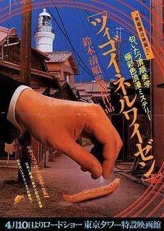 ツィゴイネルワイゼン- 鈴木清順1980
