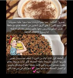 Image may contain: 1 person, text and food Good Healthy Recipes, Healthy Drinks, Weight Gain For Kids, Beauty Care Routine, Arabic Food, Health Eating, Food Crafts, Cooking Recipes, Image
