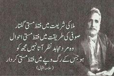 Urdu Poetry Romantic, Love Poetry Urdu, My Poetry, Sufi Quotes, Urdu Quotes, Quotable Quotes, Qoutes, Iqbal Poetry In Urdu, Sufi Poetry