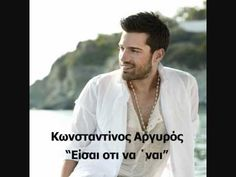 Konstantinos Argiros_ Eisai oti na 'nai (Paizeis me ta matia) there is no better looking man in earth. Music Is My Escape, Greek Music, Thank You God, Gorgeous Eyes, Mans World, Good Looking Men, News Songs, Gq, Lust