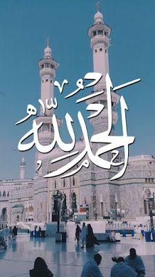خلفيات اسلامية حديثة للموبايل Islamic Wallpapers أجدد صور اسلامية ودينية للموبايل وخلفيات اسلامية بجودة Hd أحدث خلفيا In 2020 Smartphone Wallpaper Wallpaper Smartphone