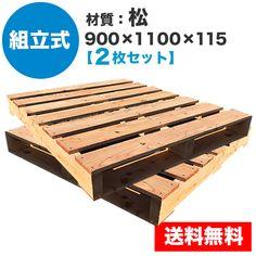 自分で「組立式パレット」松900×1100×115【2枚一組】をお値打ち価格で販売!中古/新品・木製パレット、メッシュパレット、プラスチックパレット、販売 パレット王
