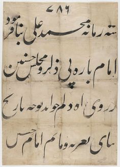 This large piece of paper, constructed of a number of separate sheets pasted together, includes four lines of calligraphy in nasta'liq script. These lines specify that a certain Muhammad 'Ali ordered the construction of a building intended for the commemorations (dhikr) services and mourning (matam) ceremonies of the martyrdom of Imam Husayn. Such a building is called a takiyah or takiyah-khanah, and was used for the staging of Shi'i passion plays (ta'ziyah) reenacting the tragic events at…