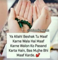 Islamic Quotes, Islamic Quotes in Urdu Images about Life, Inspirational & Love Short Islamic Quotes, Islamic Status, Beautiful Islamic Quotes, Islamic Messages, Pray Quotes, Life Quotes, Urdu Image, Best Whatsapp Dp, Whatsapp Status Quotes