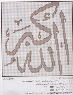 Cross Stitch Family, Cross Stitch Letters, Wedding Cross Stitch Patterns, Cross Stitch Designs, Embroidery Hoop Art, Cross Stitch Embroidery, Crochet Curtain Pattern, Islamic Patterns, Beaded Cross