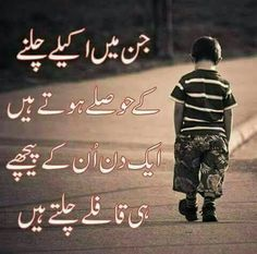 Best Quotes About Moving On From Friends Life Sad Ideas Urdu Funny Poetry, Poetry Quotes In Urdu, Best Urdu Poetry Images, Urdu Poetry Romantic, Ali Quotes, Love Poetry Urdu, Wisdom Quotes, Quotations, Best Quotes