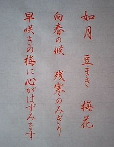Japanese Calligraphy, Character Drawing, Diy And Crafts, Drawings, Sketch, Study, Check, Japanese Art, Sketch Drawing