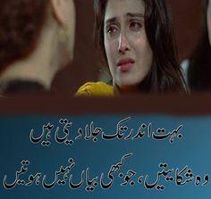 Shayari Urdu Images: Urdu shayari image hd for whatsapp