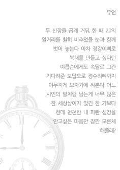 korean poem