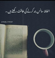 Cute Relationship Quotes, Cute Relationships, Urdu Love Words, Cute Funny Quotes, Islamic Pictures, Deep Words, Urdu Quotes, Feelings, Poetry