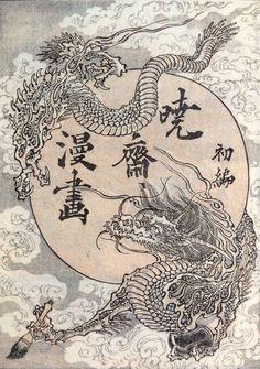 dragon by Kawanabe Kyōsai Japanese Drawings, Japanese Artwork, Japanese Tattoo Art, Japanese Painting, Aesthetic Art, Aesthetic Anime, Japanese Wallpaper Iphone, Dragons, Dragon Illustration