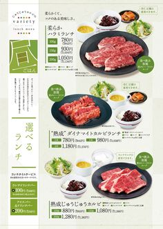 選べるランチ Food Poster Design, Food Graphic Design, Japanese Graphic Design, Ad Design, Menu Design, Banner Design, Layout Design, Japanese Restaurant Menu, Japanese Menu