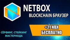 Веб-браузер это программа, которая является точкой входа в интернет, где пользователи представляют собой огромное сообщество, которое стремится к саморегулированию и прозрачности сети. Для этого было решено создать Netbox.Browser основываясь на цепочке блоках, которые является ключевыми продуктами инфраструктуры Netbox Global...  #nbx #NETBOX #блокчейн #браузер #майнинг #мастернода #серфинг #стейкинг Blockchain
