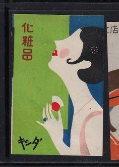 Old Matchbox     label    Japan Patriotic   ATT89    Woman    #Documents