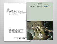 Chujen Teng / 鄧楚蓁 / Invitation Design