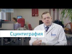 Сцинтиграфия. Сцинтиграфия в Центре Лучевой Диагностики.