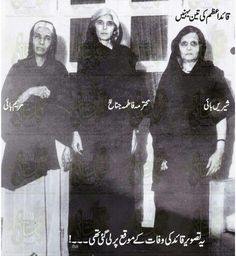 Muhammad ali Jinnah's sisters fatima jinnah,Mariyam bai and sheri bai. The picture was taken 70 years ago at the death of muhammad ali jinnah the founder of pakistan General Knowledge Book, Gernal Knowledge, History Of Pakistan, Pakistan Zindabad, Information About Pakistan, Happy Independence Day Pakistan, Pakistan Pictures, Pakistan Armed Forces, Historical Pictures