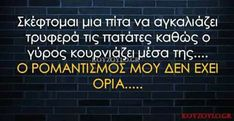Greek Quotes, Sarcasm, Minions, Funny Quotes, Jokes, Humor, Relax, Funny Phrases, The Minions