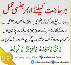 dua e haajat Duaa Islam, Allah Islam, Islam Quran, Islam Hadith, Quran Pak, Alhamdulillah, Quran Urdu, Islamic Phrases, Islamic Dua