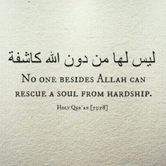 """""""No one besides Allah can rescue a soul from hardship.""""  - Al-Qur'an (53:58)"""