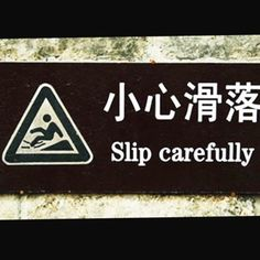 Careful  #mys1 #safety #slips #trips #falls #trippin #signage #translations #workers #forworkers #workplace #construction #hazards #injuries #maintenance #wetfloor #fall #employer #yyz #416 #gta #toronto #ontario #condos #homes #restaurants by my_s1