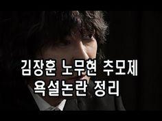 김장훈 고 노무현 대통령 추모문화제 욕설 논란 정리!!