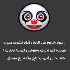 تصاميمي.. #ضحك #نكت