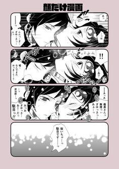 クリヤマ🌊🎴🙏💕 (@kurikurinan) / Twitter Cartoon Images, Cartoon Drawings, Anime Demon, Manga Anime, Slayer Meme, Detroit Become Human Connor, Memes, Demon Hunter, Dragon Slayer