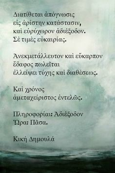 Old Quotes, Greek Quotes, Lyric Quotes, Poetry Quotes, Wisdom Quotes, Lyrics, Something To Remember, Special Quotes, Screenwriting
