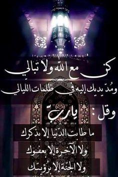 DesertRose,;,كن مع الله ولا تبالي,;, Arabic Words, Arabic Quotes, Islamic Quotes, Islamic Girl, Quran Verses, Islamic Pictures, Holy Quran, Islam Quran, Trust God