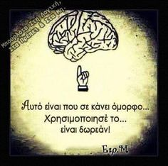 Χρησιμοποιησε το ντε! All Quotes, Greek Quotes, Life Quotes, Picture Quotes, Karma, Are You Happy, Things To Think About, Wisdom, Letters