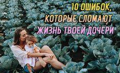 Популярный психолог Михаил Лабковский рассказывает о 10 пунктах воспитания, которые могут сломать жизнь твоей дочери Ты должна, осуждающее отношение к мужчинам