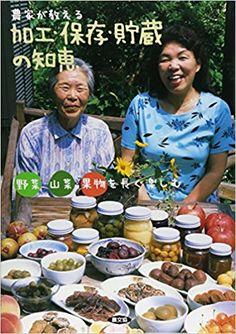 農家が教える加工・保存・貯蔵の知恵―野菜・山菜・果物を長く楽しむ | 農文協, 農山漁村文化協会= |本 | 通販 | Amazon