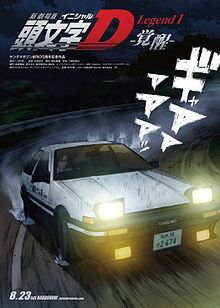 Browse pictures from the anime New Initial D Movie: Legend 1 - Kakusei (Initial D Legend 1 Awakening) on MyAnimeList, the internet's largest anime database. The first movie in a trilogy, focusing on the battle against the Takahashi brothers. Initial D Fifth Stage, Initial D Car, Gas Station Attendant, Street Racing Cars, Ae86, Tuner Cars, Car Drawings, Japanese Cars, Car Wallpapers